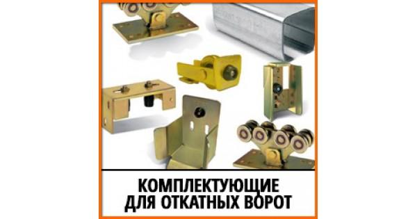 Rolling center комплектующие и аксессуары для откатных консольных ворот ворота сдвижные в уфе